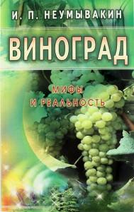 Виноград Мифы и реальность Книга Неумывакин Иван 16+