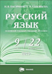 ОГЭ 2019 Русский язык 9 класс Пособие Пасичник ИВ