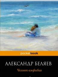 Человек амфибия Книга Беляев 16+