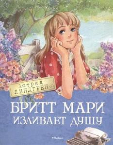 Бритт Мари изливает душу Книга Линдгрен