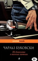 Из блокнота в винных пятнах Книга Буковски Чарльз 18+