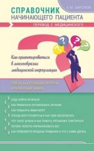 Справочник начинающего пациента Справочник Барсуков Александр 16+