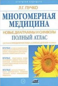 Многомерная медицина Новые диаграммы и символы Полный атлас Книга Пучко Людмила 12+