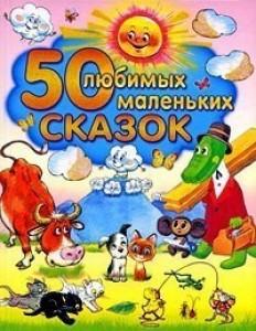 50 любимых маленьких сказок Книга Коненкина Г 0+