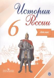 История России 6 Класс Иллюстрированный атлас Мерзликин АЮ 6+