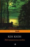 Над кукушкиным гнездом Книга Кизи Кен 16+