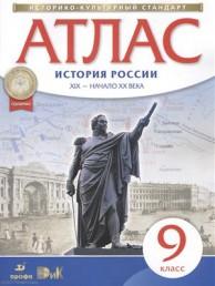 Атлас История России 19-начало 20 в 9 Класс (НИКС) Атлас
