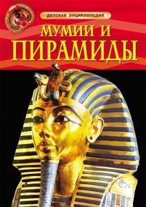 Мумии и пирамиды Детская Энциклопедия Тэплин Сэм 6+
