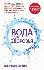 Вода для здоровья Книга Батмангхелидж Фирейдон 16+