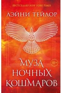 Муза ночных кошмаров Книга Тейлор Лэйни 18+