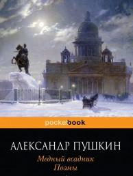 Медный всадник Поэмы Книга Пушкин Александр 16+