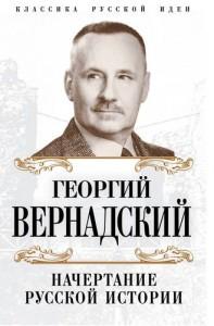 Начертание русской истории Книга Вернадский Георгий 16+