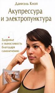 Акупрессура и электропунктура Здоровье и выносливость благодаря самолечению Книга Кноп Даниэль 16+
