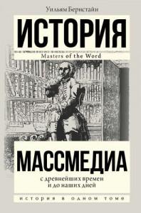 Массмедиа с древнейших времен и до наших дней Книга Бернстайн 16+