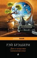 Дзен в искусстве написания книг Книга Брэдбери 16+