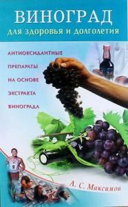 Виноград для здоровья и долголетия Книга Максимов