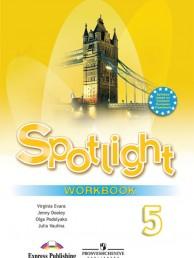 Английский язык Spotlight Английский в фокусе 5 класс Рабочая тетрадь Ваулина ЮЕ Дули Д Подоляко ОЕ 6+