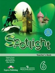 Английский язык Spotlight Английский в фокусе Книга для учителя 6 класс Учебное пособие Ваулина ЮЕ 16+