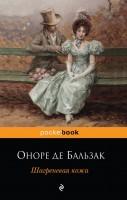 Шангреневая кожа Книга Бальзак Оноре де 16+