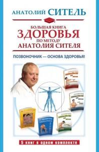 Большая книга здоровья по методу Анатолия Сителя Комплект из 4 книг К-т Ситель