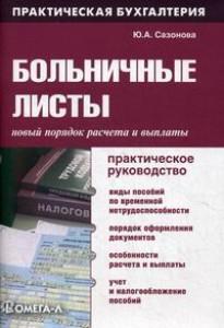 Больничные листы новый порядок расчета и выплаты 4-е изд Пособие Сазонова