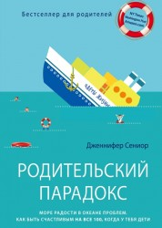 Родительский парадокс Море радости в океане проблем Книга Сениор 5-699-76961-2