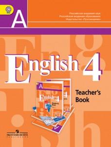 Английский язык Книга для учителя 4 класс Учебное пособие Кузовлев ВП 16+