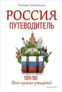 Россия Путеводител ТОП 30 Это нужно увидеть Книга Голомолзин