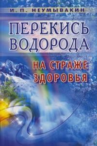 Перекись водорода На страже здоровья Книга Неумывакин Иван 16+