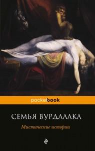 Семья вурдалака мистическая истории Книга 16+