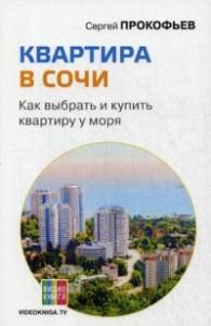 Квартира в Сочи как выбрать и купить квартиру у моря Книга Прокофьев