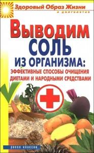 Выводим соль из организма Эффективные способы очищения диетами и народными средствми Книга Ульянова