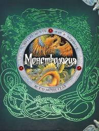 Монстрология Все о монстрах Книга Э Дрейк 12+