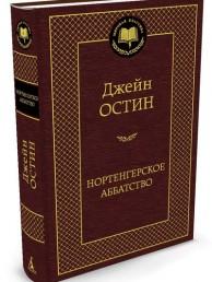 Нортенгерское аббатство Мировая классика Книга Остин Джейн 16+