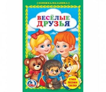 Веселые друзья Стихи песенки сказки Книжка малютка Книга Хомякова Кристина 0+