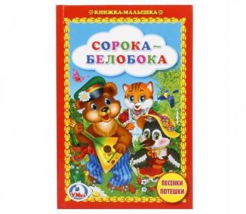 Сорока белобока Песенки потешки Книжка малышка Книга Хомякова Кристина 0+