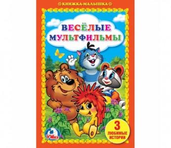 Веселые мультфильмы 5 любимых историй Книжка малышка Книга Долотцева М 0+