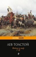 Война и мир Книга Том 1-2 Толстой Лев 16+