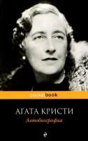 Автобиография Книга Кристи Агата 16+