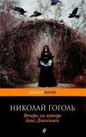 Вечера на хуторе близ Диканьки Книга Гоголь Николай 16+