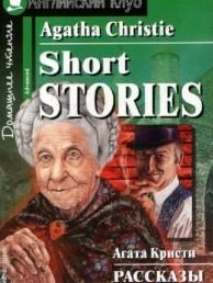 Рассказы Short Stories Английский клуб Домашнее чтение Книга Кристи Агата 12+