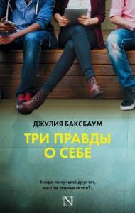 Три правды о себе Книга Баксбаум 16+