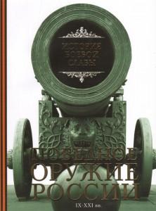 История боевой славы Победное оружие России