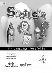 Английский язык Spotlight Английский в фокусе Языковой портфель 4 класс Учебное пособие Быкова НИ 0+