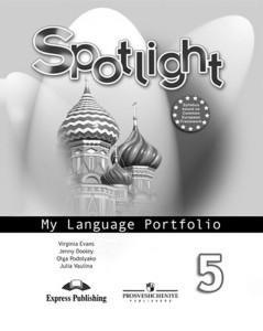 Английский язык Spotlight Английский в фокусе Языковой портфель 5 класс Учебное пособие Ваулина ЮЕ 6+