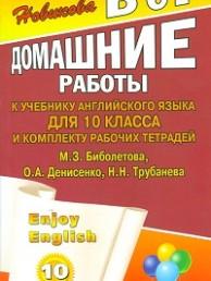 Английский язык 10 Класс Все домашние работы к учебнику и Рабочая тетрадь Биболетова Пособие Новикова