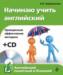 Начинаю учить английский Книга +CD Караванова Наталья 12+
