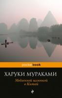 Медленной шлюпкой в Китай Книга Мураками Харуки 16+