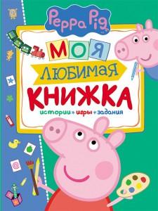 Свинка Пеппа Моя любимая книжка Истории Игры Задания Книга Смилевска Л 0+