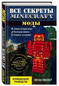 Все секреты Minecraft Моды Книга Миллер Меган 6+